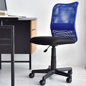 ●送料無料● オフィスチェア メッシュ パソコンチェア デスクチェア 椅子 PCチェア パソコンチェアー チェア オフィスチェアー 事務 イス ワークチェア コンパクト メッシュバック 事務椅子
