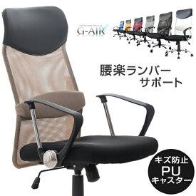 ●送料無料● オフィスチェア メッシュ ハイバック パソコンチェア ワークチェア PCチェア オフィスチェアー オフィス チェア ロッキングチェア 椅子 チェア パソコンチェアー メッシュチェア ハイバックチェア
