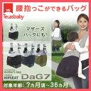 【送料無料】 腰抱っこができるバッグ! 2way 腰抱っこ 抱っこ紐 マザーズバッグ 抱っこチェア 新生児 ヒップシート …