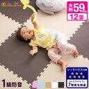 ジョイント 赤ちゃん プレイマット 子供部屋 カラフル