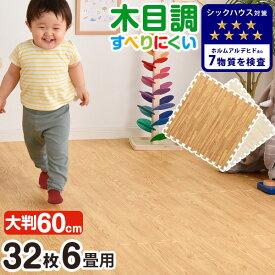 靴下でも滑りにくい! 木目調 大判 ジョイントマット 60cm 32枚 6畳 木目 床暖房対応 サイドパーツ ホワイト ジョイント マット 赤ちゃん ベビー パズルマット 赤ちゃん 白 防音 フロアマット 北欧 モダン