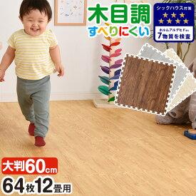 靴下でも滑りにくい! 木目調 大判 ジョイントマット 60cm 64枚 12畳 木目 サイドパーツ ホワイト ジョイント マット 赤ちゃん ベビー パズルマット 白 防音 フロアマット 赤ちゃん 床暖房対応