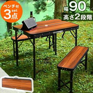 ●送料無料● レジャーテーブル 90cm ベンチ 2脚 セット 折り畳み 軽量 アルミ 高さ調節 木目 アウトドアテーブル 折り畳みテーブル 3点セット 折りたたみテーブル バーベキュー テーブル BBQ