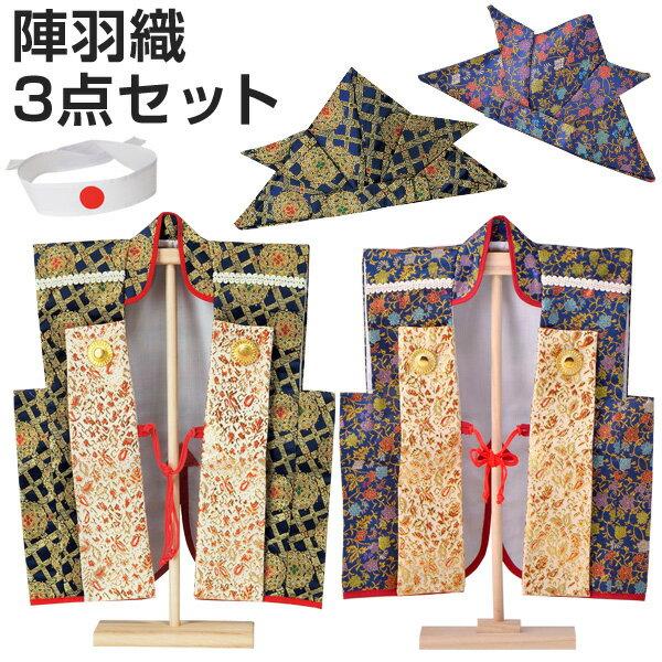 【送料無料】 陣羽織 3点セット 初節句 子供 男の子 こどもの日 兜 はちまき 付き 木製スタンド付き