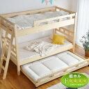【送料無料】 木製 2段ベッド +キャスター付きベッド シングル パイン材 親子ベット ベッド 2段ベット 新入学 2段ベッ…
