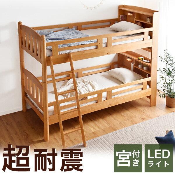 安心の耐震構造!【送料無料】 二段ベッド 宮付き LED ライト 付き 2段ベッド 照明付き 宮付き シングル コンパクト 木製 2段ベット 二段ベット 2段ベッド 子供 すのこ 宮棚付 ベッド ベット ライト