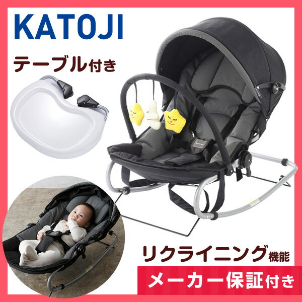 【送料無料】 カトージ テーブル付き バウンサー 洗えるシート リクライニング 赤ちゃん 新生児 コンパクト おもちゃ トイバー サンシェード付き