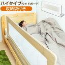 【送料無料】 ハイタイプ ベッドガード 高さ 60cm ハイガード600 転落防止 ベッド ガード 赤ちゃん ベビー 北欧 ネビ…
