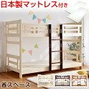 20時⇒4HP5倍マットレス2枚付き【送料無料】 木製 2段ベッド シングル 耐荷重300kg パイン材 はしご 二段ベッド 二段…