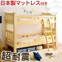 マットレス2枚付き【送料無料】 木製 2段ベッド シングル 耐震仕様 二段ベッド シンプル パイン すのこ 子供部屋 新入…