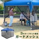 ●送料無料● タープテント用蚊帳 ガードメッシュ フルクローズ 簡単設置 軽量 耐水 収納ケース付き メッシュ メッシ…