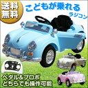 【送料無料】 電動 乗用 ラジコンカー 乗用玩具 ドイツ オールドタイプ スポーツカー 車 おもちゃ 乗り物 室内 室外 …