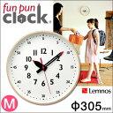 【送料無料】 fun pun clock M サイズ YD14-08M ふんぷんくろっく ふんぷんクロック レムノス Lemnos 掛時計 子供部屋 掛け時計 ...