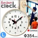 ★エントリーでP3倍★【送料無料】 fun pun clock L サイズ YD14-08L フンプンクロック レムノス Lemnos 掛時計 子供部屋 掛け時...