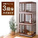 ■子供と猫にWの安心を♪【送料無料】 木製 ハイタイプ 185cm キャットケージ 3段 分割可能 キャスター付き 猫 ケージ…