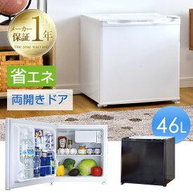 【送料無料】 冷蔵庫 46L 小型 1ドア 一人暮らし 両扉対応 右開き 左開き ワンドア 省エネ 小型冷蔵庫 ミニ冷蔵庫 小さい コンパクト 新生活 製氷室付 ホワイト ブラック 左右フリー 左右ドア開き対応