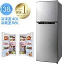 【送料無料】 冷蔵庫 冷凍庫 138L 小型 2ドア 一人暮らし 両扉付け替え可能 小型冷凍庫 小型冷蔵庫 ミニ冷凍庫 ミニ冷…