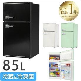 【送料無料】 冷蔵庫 85L 2ドア 冷凍庫 小型 静音 省エネ 寝室 レトロ デザイン おしゃれ かわいい コンパクト ブラック 黒