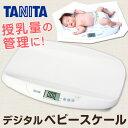【送料無料】 タニタ ベビースケール TANITA 授乳 赤ちゃん 出産祝い ギフト 体重計 保証書付き 赤ちゃん用体重計 ベ…