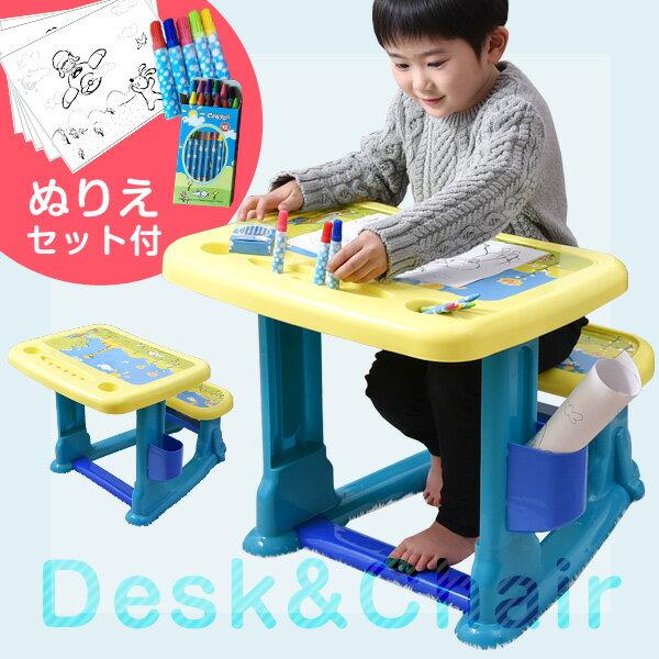 【ぬりえセット付き!】【送料無料】 キッズ デスク チェア セット お絵かきデスク チャイルドデスク お絵かき テーブル 子供用 机 こども 椅子 イス チェアー