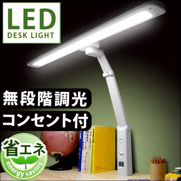 【送料無料】 T型 LED デスクライト 無段階調光 コンセント付 省エネ 長寿命 卓上ライト 省エネ 節電 クランプ LEDスタンドライト 学習机 学習デスク lite ライト コンセント おしゃれ LDY-1217T-AX コンセント付き 目に優しい
