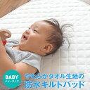 やわらかタオル生地の防水キルトパッド ベビーサイズ/70×120cm 日本製 赤ちゃん用 防水シーツ キルトパッド 防水パッ…