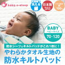 Baby pad towel 01