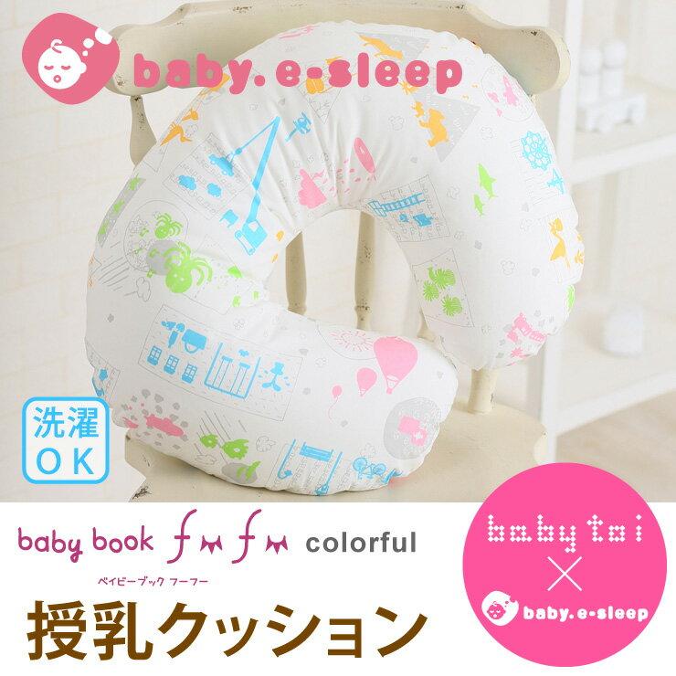 baby toiコラボ 授乳クッション baby book fu fu colorful【ベビスリ/baby.e-sleep】