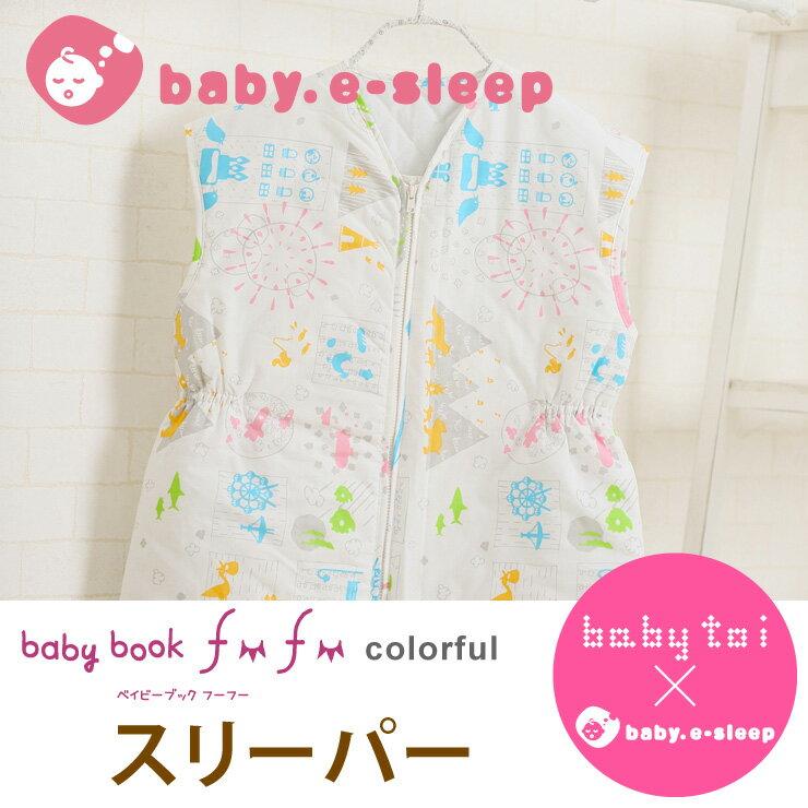 baby toiコラボ あったか中綿入りスリーパー/45×70cm baby book fu fu colorful中わた入り&しっかりキルトで保温性抜群 大きめサイズで長く使えるスリーパー【ベビスリ/baby.e-sleep】