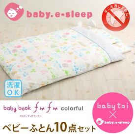 【送料無料】baby toiコラボ ベビー布団セット<10点セット> baby book fu fu colorfulお布団はすべて自社生産の日本製【ベビスリ/baby.e-sleep】