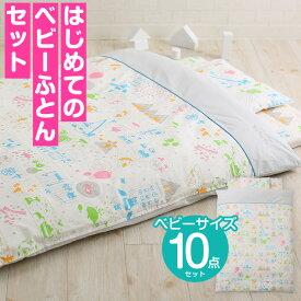 【送料無料】はじめてのベビー布団セット 10点セット baby book fu-fu肌に優しい綿100%生地のカバー、お布団の中わたには天然素材テンセルを使用したこだわりのベビーふとんセット。お布団は安心の日本製。キルトパッド 毛布 防水シーツ付き【ベビスリ/baby.e-sleep】