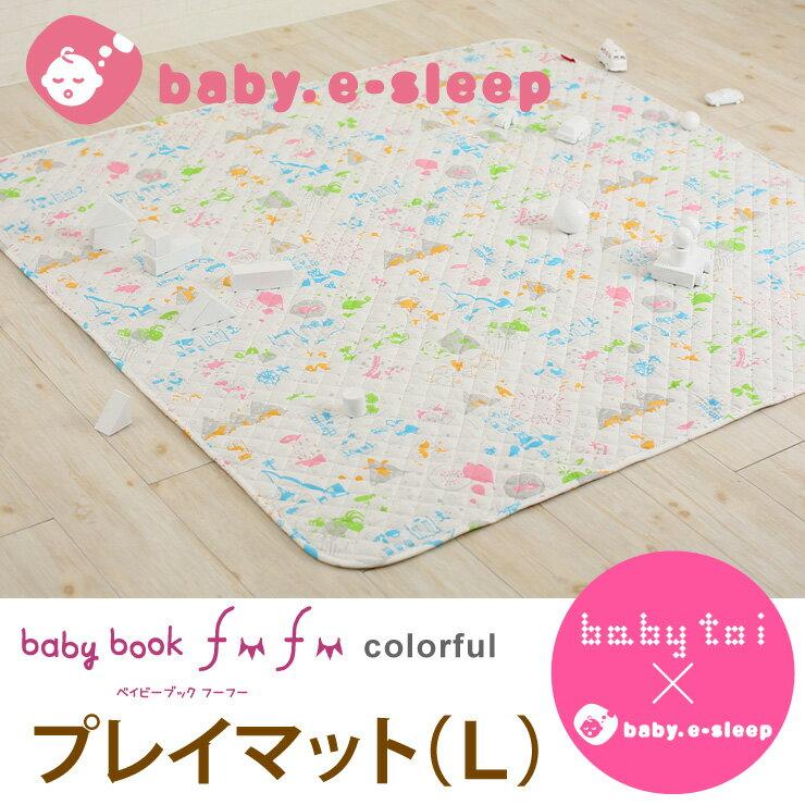baby toiコラボ プレイマット Lサイズ/150×150cm baby book fu fu colorful中わた入り&丈夫なキルティングと裏面すべり止め付きで安心 洗えて清潔【ベビスリ/baby.e-sleep】
