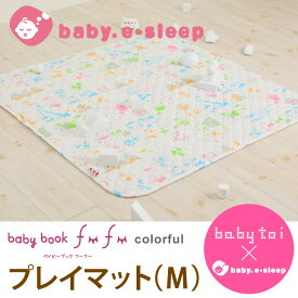 baby toiコラボ プレイマット Mサイズ/100×100cm baby book fu fu colorful中わた入り&丈夫なキルティングと裏面すべり止め付きで安心 洗えて清潔【ベビスリ/baby.e-sleep】