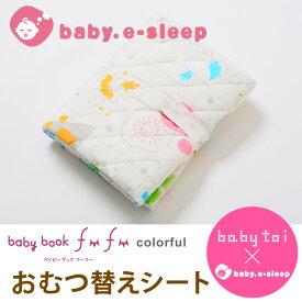baby toiコラボ おむつ替えシート/70×45cm baby book fu fu colorful中わた入り&丈夫なキルティングとポリウレタン加工でしっかり防水 洗えて清潔 ポータブルおむつ替えマット【ベビスリ/baby.e-sleep】
