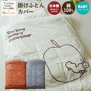 はらぺこあおむし ベビー 掛け布団カバー ベビーサイズ 日本製 りんご柄【送料無料】綿100% ベビーふとんカバー ベビ…