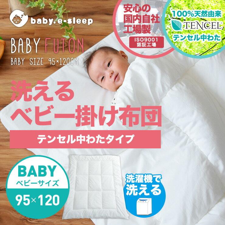 日本製 丸ごと洗えるベビー掛け布団/ベビーサイズ 95×120cm<天然素材テンセル中わた使用>ベビー掛けふとん 掛布団 掛ふとん ベビー布団【ベビスリ/baby.e-sleep】