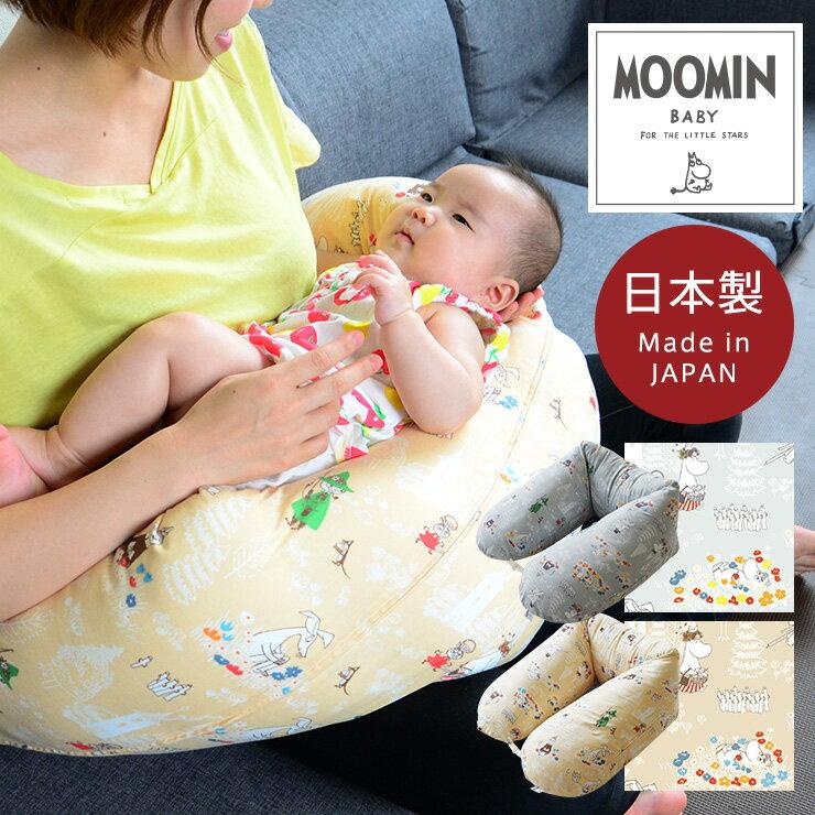 3way授乳クッション MOOMIN ムーミン やわらかダブルガーゼ(2重ガーゼ) 日本製マザークッション 抱きまくら マルチクッション ロングクッション おすわりクッション【ベビスリ/baby.e-sleep】