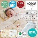 Moomin set9 01