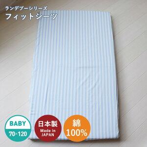 ランデブー フィットシーツ ベビーサイズ 70×120cm(グランドール Rendez-vous 水色 ブルー ストライプ ベビー布団 日本製 2重ガーゼ ダブルガーゼ 綿100% コットン100% 敷きふとんカバー 洗える ウォ
