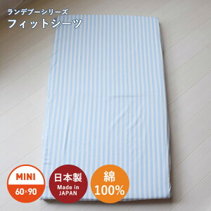 ランデブー フィットシーツ ミニサイズ 60×90cm(グランドール Rendez-vous 水色 ブルー ストライプ ベビー布団 日本製 2重ガーゼ ダブルガーゼ 綿100% コットン100% 敷きふとんカバー 洗える ウォッ