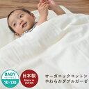 オーガニックコットン やわらかダブルガーゼ ベビー掛け布団カバー ベビーサイズ/102×128cm 日本製無添加 2重ガーゼ …