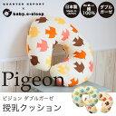 Pigeon cushion 01