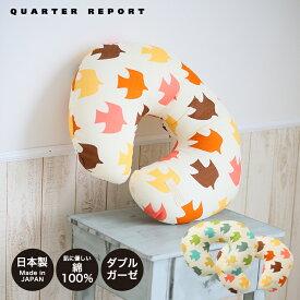 QUARTER REPORT「ピジョン」授乳クッション 日本製綿100%のダブルガーゼをカバーにした授乳クッション【ベビスリ/baby.e-sleep】