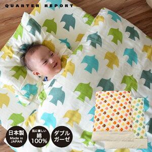 QUARTER REPORT「ピジョン」掛け布団カバー ベビーサイズ/102×128cm 日本製綿100% ダブルガーゼ生地のやわらかベビー掛けふとんカバー【ベビスリ/baby.e-sleep】