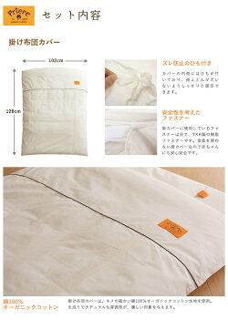 オーガニックコットンプリエール/ソレイユベビー布団カバーセット日本製