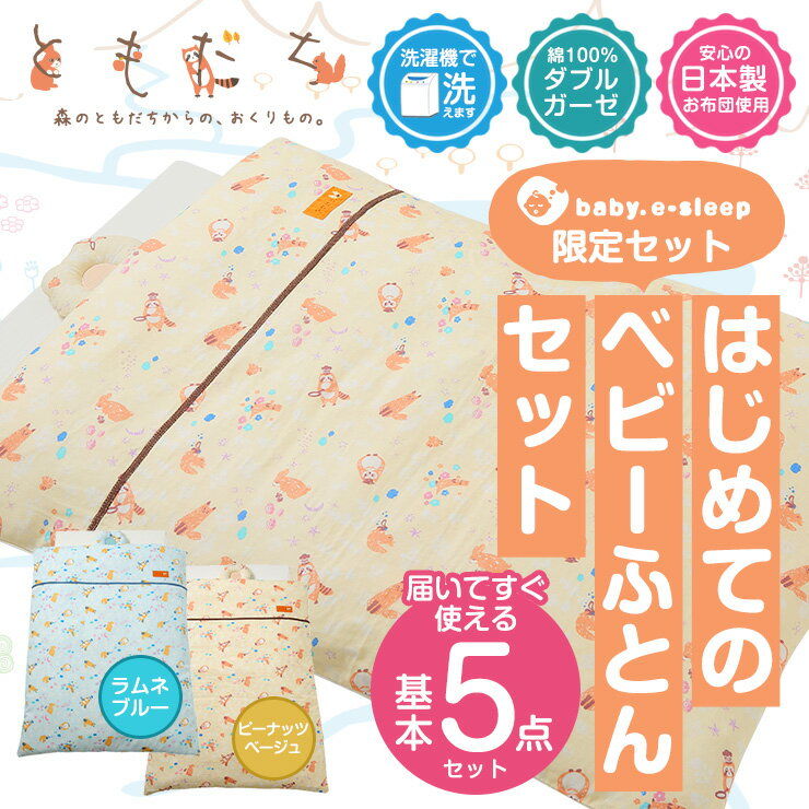 【送料無料】はじめてのベビー布団セット「ともだち」<5点セット>肌に優しい綿100%ダブルガーゼ生地のカバー、お布団の中わたには天然素材テンセルを使用したこだわりのベビーふとんセット。お布団は安心の日本製。【ベビスリ/baby.e-sleep】