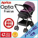 アップリカ オプティアプレミアム パープル(PR) Aprica Optia Premium【送料無料※(北海道・沖縄・離島は除く)】【代引き手数料無料】【登録...