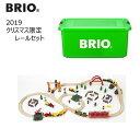 BRIO ブリオ2019年クリスマス限定レールセット専用プラスチックケース入り【送料無料※北海道、沖縄・離島を除く】