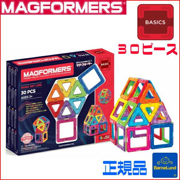 マグ・フォーマー ベーシックセット 30ピースボーネルンド 正規品3歳頃から MAGFORMERS マグフォーマー
