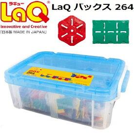 ラキュー LaQ paxパックス264【送料無料※】